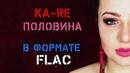 KaRe Половина HQ mp3 FLAC Download