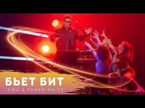 IOWA Антон Беляев - Бьёт Бит Crocus City Hall 2018