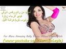 Shahrzad Sensual Exótico Belly Dance Oum Kalthoum's Al Atlal حسي شهرزاد رقص ينفذ أم كلثوم ال