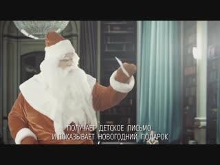 Персональное видео поздравление от Деда Мороза! https://vk.cc/8KSWPR