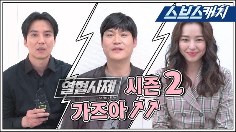 [종영소감] 막방을 앞둔 김남길X김성균X이하늬가 전하는 소감! <열혈사제>