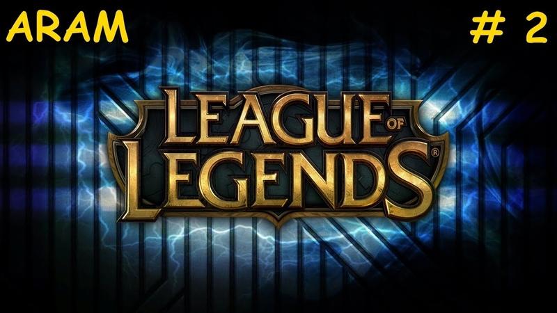League of Legends Просто LoL ARAM 2