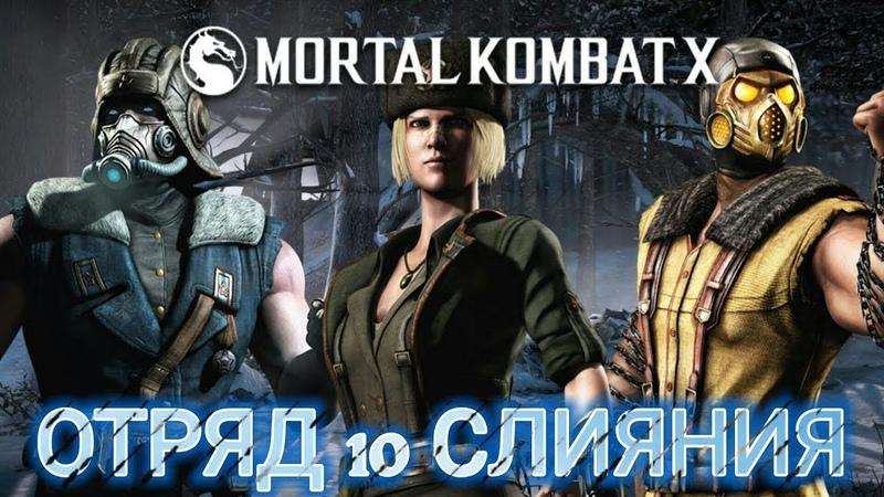 Холодная война❄Обзор команды X слияния💪Могёт отряд или же да Mortal Kombat X Mobile
