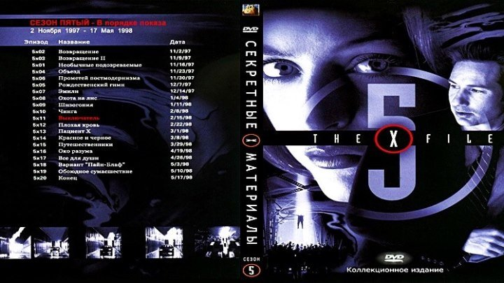 Секретные материалы 102 Постмодернистский Прометей 1997 научная фантастика драма