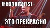 Александр Пушной о Fredguitarist