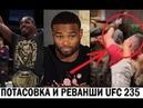 ДРАКА И РЕВАНШИ ПОСЛЕ UFC 235 ДЖОН ДЖОНС,КАМАРУ УСМАН,ТАЙРОН ВУДЛИ,БЕН АСКРЕН,РОББИ ЛОУЛЕР