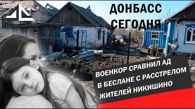 Военкор сравнил ад в Беслане с расстрелом жителей Никишино