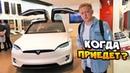 Купил Теслу за 17 000 000 рублей Когда Tesla приедет Как заряжать Теслу в России