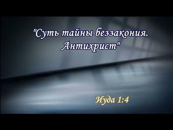 KI TAVO. 5769_Суть тайны беззакония. Антихрист