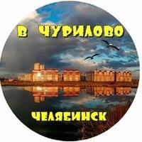 churilovo