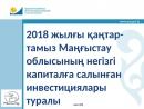 2018 жылғы қаңтар тамыз Маңғыстау облысының негізгі капиталға салынған инвестициялары туралы