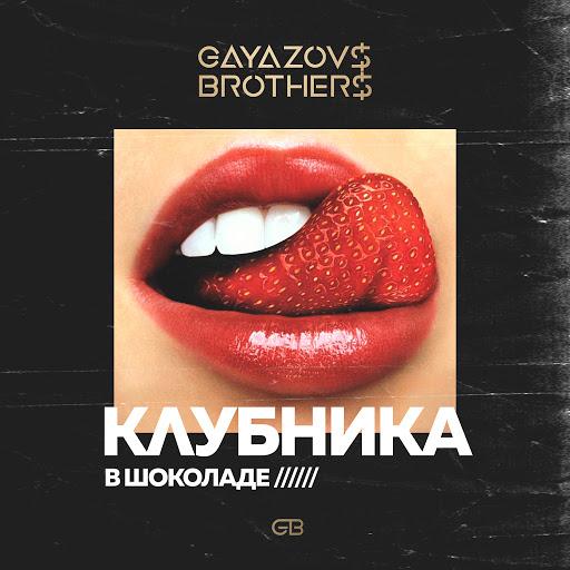 GAYAZOV$ BROTHER$ альбом Клубника в Шоколаде