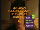 Anons_Moe_Leto_Ping_Ponga_do_27.12