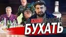 Пропаганда алкоголя в России в кино и тв \ жирный feat lera mayer