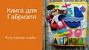 Развивающая книга для Габриэля developing book quiet book KATRINA MASTER