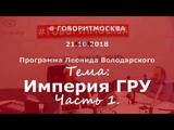 Империя ГРУ. Часть 1. Александр Колпакиди. 21.10.2018