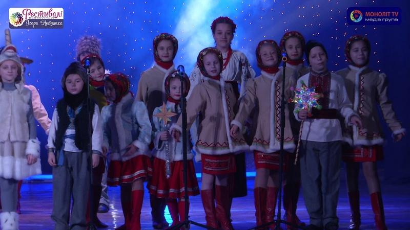 Міжнародний фестиваль-конкурс Українська Коляда 2019 (Гармонія)