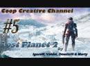 Lost Planet 2 Coop Серия 5 Разборки на железной дороге...