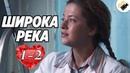 МЕЛОДРАМА ПОРАЗИЛА ВСЕХ! Широка Река (1-2 Серия) Русские мелодрамы новинки, фильмы, сериалы онлайн
