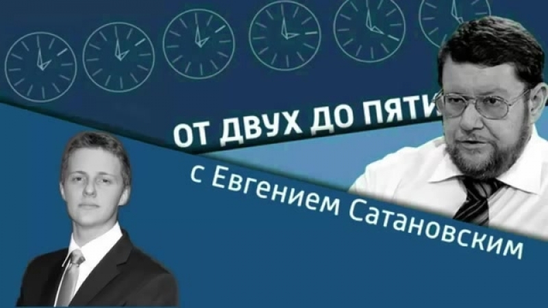 Александр Привалов и Евгений Сатановский. Почему образование стало плохим, что делать родителям