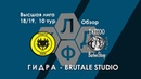 Гидра 12 Brutale Studio. Высшая Лига КЛДФ. 10 тур. Обзор