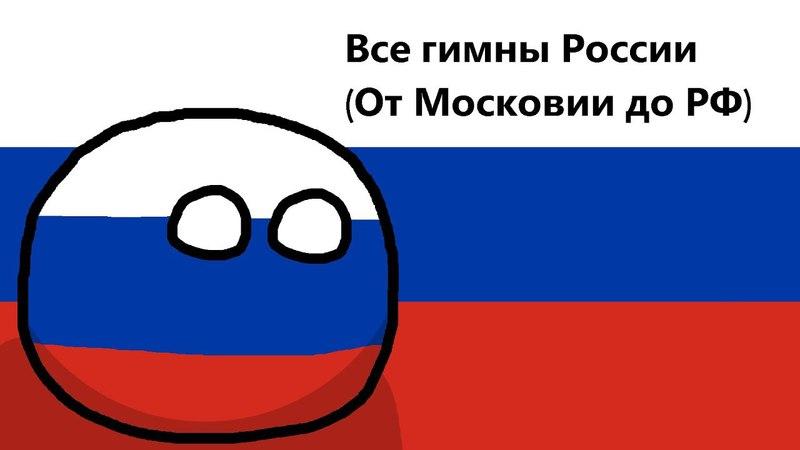 Все гимны Росии От Московии до РФ