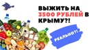 Выпуск №2 | ВЫЖИТЬ НА 3500 РУБЛЕЙ В МЕСЯЦ!