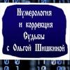 Нумерология и коррекция Судьбы с Ольгой Шишкиной