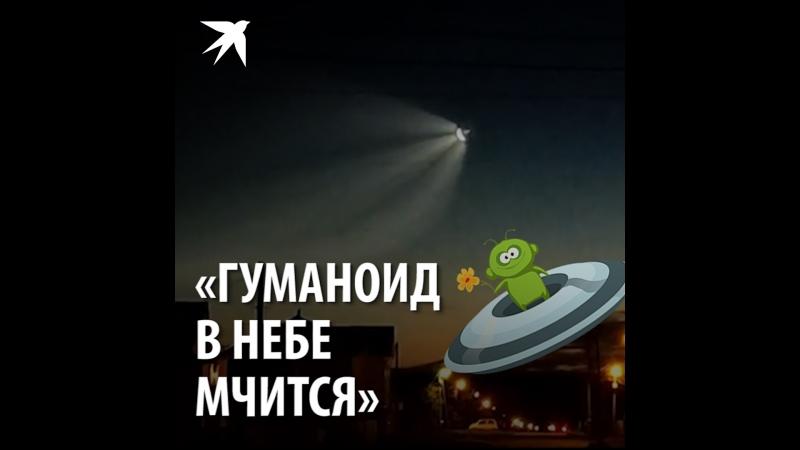 «Гуманоид в небе мчится»