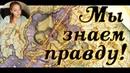 Правда vol.3 Источник. Координаты: Rupes Nigra [ENG SUB]