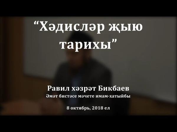 Хәдисләр җыю тарихы, Равил хәзрәт Бикбаев