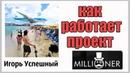 КАК РАБОТАЕТ ПРОЕКТ МИЛЛИОНЕР | MILLIONER