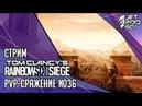 TOM CLANCY'S RAINBOW SIX SIEGE игра от Ubisoft СТРИМ PvP сражения вместе с JetPOD90 часть №36