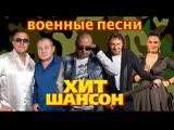 Военные песни Хит-Шансон БУМЕР БУТЫРКА ВОРОВАЙКИ ВАЕНГА КУЧИН ...