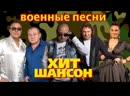 Военные песни Хит-Шансон / БУМЕР / БУТЫРКА / ВОРОВАЙКИ / ВАЕНГА / КУЧИН ...