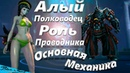 Алый Полководец Роль Проводника и Основная механика Босса(BNS)(Стрим)
