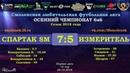 Осенний сезон 6х6-2018. СПАРТАК SM - ИЗМЕРИТЕЛЬ 7:5 (обзор матча)