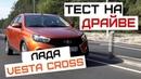 Лада Веста Кросс Седан | Lada Vesta Cross Sedan