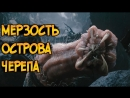 Звездный Капитан Самые мерзкие твари и паразиты Острова Черепа из фильма Кинг Конг Питера Джексона