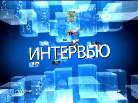 Интервью. Сергей Соловьев. 19 апреля 2018 года.