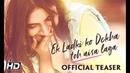 Ek Ladki Ko Dekha Toh Aisa Laga Teaser Anil Sonam Rajkummar Juhi Shelly Chopra Dhar