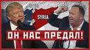 Алекс Джонс удар по Сирии ложь и предательство Трампа