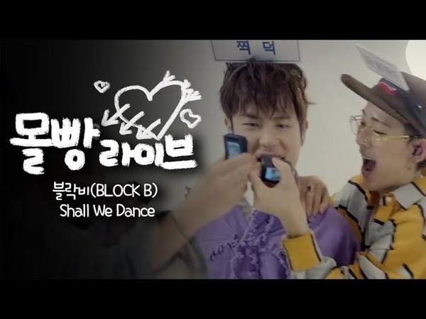 블락비 Block B - 쉘위댄스 Shall we dance [몰빵라이브] Jackpot Live