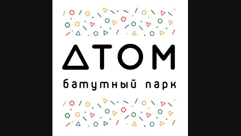 АТОМ батутный центр