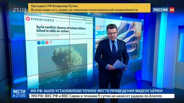 Новости на Россия 24 • Минобороны привело доказательства видеомонтажа бомбежки школы в Идлибе