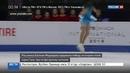 Новости на Россия 24 • Фигуристка Евгения Медведева выиграла Гран-при Канады