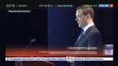 Новости на Россия 24 • Медведев заявил о возросшем на 2 процента ВВП России