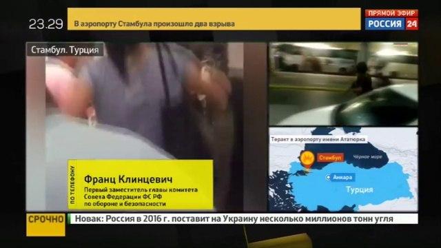 Новости на Россия 24 • Франц Клинцевич: взрывы в Стамбуле - удар по Эрдогану