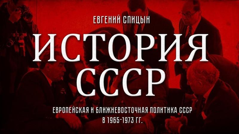 Евгений Спицын. История СССР № 140. Европейская и ближневосточная политика СССР в 1965-1973 гг.