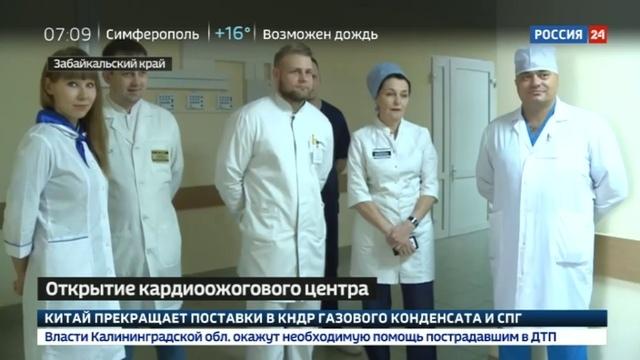 Новости на Россия 24 • Читинский кардиоожоговый центр распахнул двери для пациентов